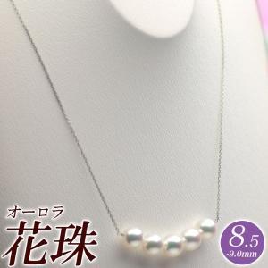 受注生産 オーロラ花珠 花珠真珠 アコヤ パールネックレス(プラチナ)8.5mm-9.0mm Pt850 商品番号:S550721 hanadama-ise