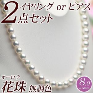 オーロラ花珠 花珠真珠 ネックレス・イヤリング(またはピアス)2点セット 8.0mm-8.5mm 無調色 グリーン 商品番号:S642753|hanadama-ise