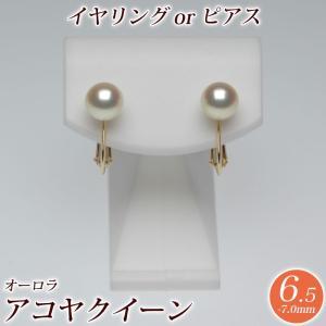 花珠真珠(クリーム系)パール イヤリング(またはピアス)6.5mm-7.0mm ブルーイッシュピンク 商品番号:S645749|hanadama-ise