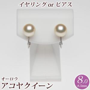 花珠真珠(クリーム系)パール イヤリング(またはピアス)8.0mm-8.5mm ブルーイッシュピンク 商品番号:S650354|hanadama-ise