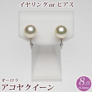 花珠真珠(クリーム系)パール イヤリング(またはピアス)8.0mm-8.5mm グリーン 商品番号:S650355|hanadama-ise
