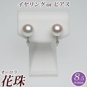 花珠真珠 パール イヤリング(またはピアス)8.5mm-9.0mm ピュアピンク 商品番号:S668093|hanadama-ise