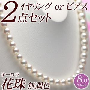 花珠真珠 ネックレス・イヤリング(またはピアス)2点セット 8.0mm-8.5mm オーロラ花珠 無調色 ブルーイッシュピンク 商品番号:S698977|hanadama-ise