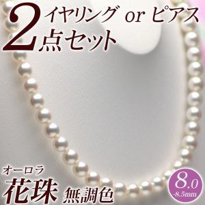 花珠真珠 ネックレス・イヤリング(またはピアス)2点セット 8.0mm-8.5mm オーロラ花珠 無調色 グリーン 商品番号:S698978|hanadama-ise