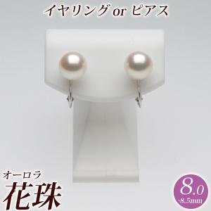 オーロラ花珠 花珠真珠 アコヤ パールイヤリング(またはピアス) 8.0mm-8.5mm ブルーイッシュピンク 商品番号:S730948|hanadama-ise