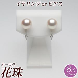 オーロラ花珠 花珠真珠 アコヤ パールイヤリング(またはピアス) 8.0mm-8.5mm ピュアピンク 商品番号:S730950|hanadama-ise