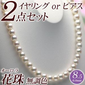 花珠真珠 ネックレス イヤリング(またはピアス)2点セット 8.5mm-9.0mm オーロラ花珠 無調色 ブルーイッシュピンク 商品番号:S745624|hanadama-ise