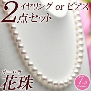 花珠真珠 パール ネックレス イヤリング(またはピアス) 2点セット 7.5mm-8.0mm 商品番号:STD75|hanadama-ise
