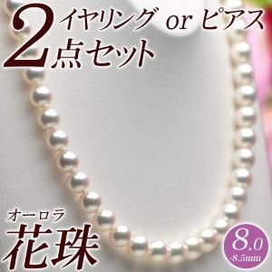 花珠真珠 パール ネックレス イヤリング(またはピアス) 2点セット 8.0mm-8.5mm 商品番号:STD80|hanadama-ise