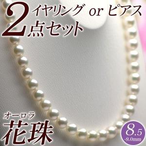 花珠真珠 パール ネックレス イヤリング(またはピアス) 2点セット 8.5mm-9.0mm 商品番号:STD85|hanadama-ise