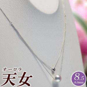 一粒 パール ペンダント ネックレス 花珠真珠(オーロラ天女)8.5mm-9.0mm K18 43cm 商品番号:TD85-T hanadama-ise