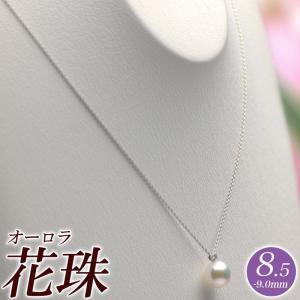 一粒 パール ペンダント ネックレス 花珠真珠(オーロラ花珠)8.5mm-9.0mm 実物画像で選べます K18 40cm 商品番号:TP85-H hanadama-ise