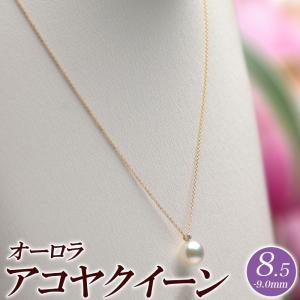 一粒 パール ペンダント ネックレス オーロラアコヤクイーン(クリーム系花珠真珠)8.5mm-9.0mm 実物画像で選べます K18 40cm 商品番号:TP85-Q hanadama-ise