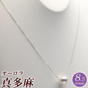 一粒 パール ネックレス オーロラ真多麻(グレー系花珠真珠)8.5mm-9.0mm K18 40cm 商品番号:TS85-M hanadama-ise