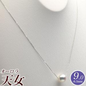 一粒 パール ネックレス 花珠真珠(オーロラ天女)9.0mm-9.5mm K18 40cm 商品番号:TS90-T hanadama-ise