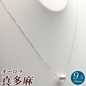 一粒 パール ネックレス オーロラ真多麻(グレー系花珠真珠)9.5mm-10.0mm 実物画像で選べます K18 40cm 商品番号:TS95-M hanadama-ise