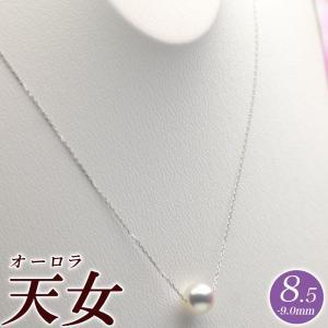 一粒 パール ネックレス 花珠真珠(オーロラ天女)8.5mm-9.0mm K18 40cm 商品番号:TS85-T hanadama-ise