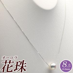 一粒 パール ネックレス 花珠真珠(オーロラ花珠)8.5mm-9.0mm 実物画像で選べます K18 40cm 商品番号:TS85-H hanadama-ise