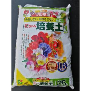 即日 花ごころ 花ちゃん培養土ab 25リットル 1701108 用土 用土、培養土|hanadonya
