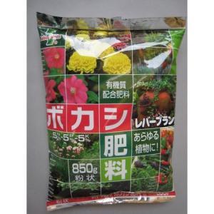 ボカシ レバートルフボカシ 粉状850g 1130001 02 //ガーデニング用品 肥料、農薬 肥料