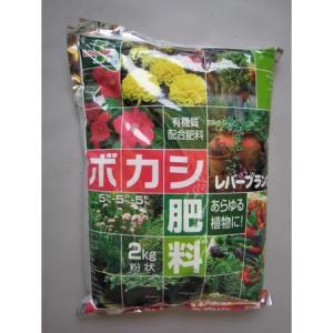 ボカシ レバートルフボカシ 粉状2kg 1130002 02 //ガーデニング用品 肥料、農薬 肥料