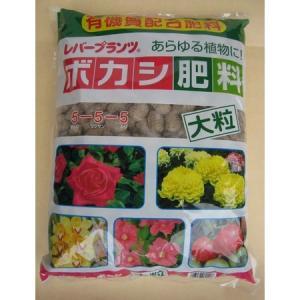 ボカシ レバートルフボカシ 大粒5kg 1130015 02 //ガーデニング用品 肥料、農薬 肥料