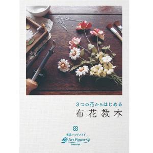 即日 サンセイ PT-B4 アート初心者用BOOK 3つの花からはじめる布花教本 970007 書籍 チケット フラワーアレンジ書籍 雑誌|hanadonya