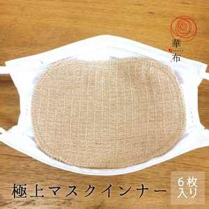 マスクインナー 華布 極上 オーガニックコットン100% 極み 6枚入り 母乳パッド 布ナプキン 布マスク 洗える マスク ガーゼ 日本製 インナーマスク 肌荒れ|hanafu