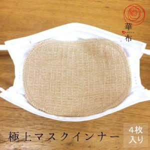 マスクインナー 華布 極上 オーガニックコットン100% 極み 4枚入り 母乳パッド 布ナプキン 布マスク 洗える マスク ガーゼ 秋冬  日本製 インナーマスク 肌荒れ|hanafu