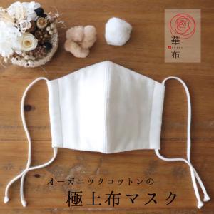 華布のオーガニックコットンの布マスク 日本製  厚め 秋冬用|hanafu
