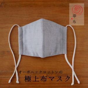 華布の極上布マスク グレー ネイビー オーガニックコットン 洗える マスク おしゃれ 日本製 秋冬|hanafu