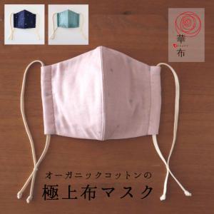 華布の極上布マスク 星柄 オーガニックコットン 洗える マスク おしゃれ 日本製 秋冬|hanafu