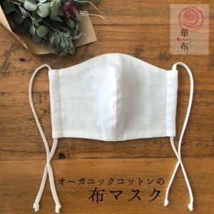 華布のオーガニックコットンの布マスク 日本製 薄地 洗える|hanafu