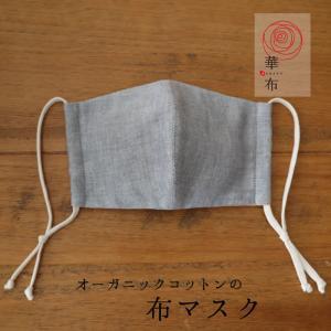 華布のオーガニックコットンの布マスク<グレー/ネイビー> 日本製 薄地 洗える 肌に優しい|hanafu