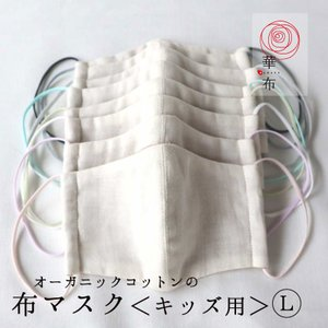 オーガニックコットンの布マスク<キッズ用/Lサイズ>カラーゴム8色から選べます 小学校中学年 高学年 小学生|hanafu