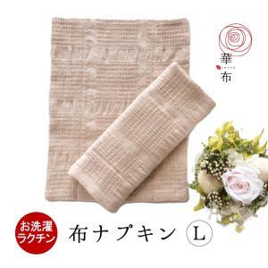 布ナプキン 華布 オーガニック Lサイズ 多い日 夜用 お洗濯簡単 1枚入り|hanafu