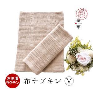 布ナプキン 華布 オーガニック Mサイズ 昼用 お洗濯簡単 普通の量の日 少ない日 普段使いにも 1枚入り|hanafu