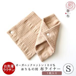 布ナプキン おりもの 布ライナー オーガニック ワンコイン スナップ付ライナーSサイズ 1枚入り 普段使いに おためし オーガニックコットン 華布|hanafu
