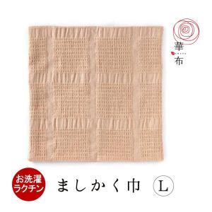 布ナプキン 華布 オーガニック ましかく巾 Lサイズ 多い日の重ね使いに 少ない日 1枚入り|hanafu