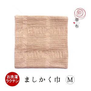 布ナプキン 華布 オーガニック ましかく巾 Mサイズ 多い日の重ね使いに おりもの用にも ライナー 1枚入り|hanafu