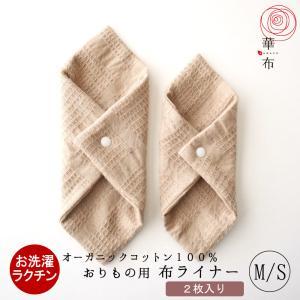 布ナプキン おりもの オーガニック まずはお試しに! ワンコイン スナップ付ライナーMサイズSサイズ 各1枚入り 普段使いに おためし オーガニックコットン 華布|hanafu