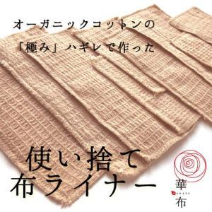 華布の「極み」オーガニックコットンのハギレで作った使い捨て布ナプキンライナー/10枚/旅行用/お試し...