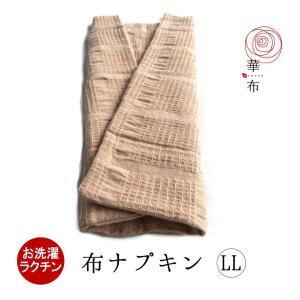 布ナプキン 華布 オーガニック LLサイズ 多い日 夜用 お洗濯簡単 1枚入り|hanafu