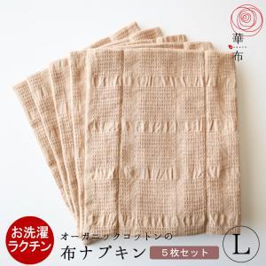 布ナプキン セット オーガニック Lサイズ まとめ買い 5枚セット 夜用 多い日 華布 オーガニックコットン 送料無料 hanafu