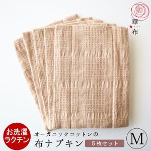 布ナプキン セット オーガニック Mサイズ まとめ買い 昼用 華布 オーガニックコットン 送料無料 hanafu