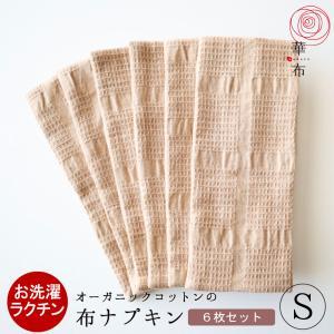 布ナプキン 華布 オーガニック Sサイズ まとめ買い 多い日の重ね使いに おりもの用にも ライナー 6枚入り|hanafu