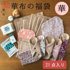 布ナプキン 福袋 セット <華セット> 華やかに盛りだくさんセット  華布 生理用 おりもの用 オーガニック 送料無料 2021|hanafu