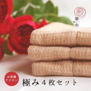 布ナプキン セット オーガニック 華布 極み kiwami 4枚セット L M SW Sサイズ各1枚入り|hanafu