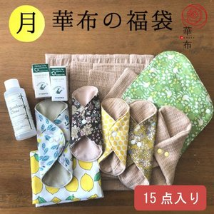 布ナプキン 福袋 セット <月セット> ホルモンバランスを整えるセット  華布 生理用 おりもの用 オーガニック 送料無料 2021|hanafu
