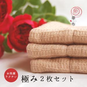 布ナプキン セット オーガニック 華布 極み kiwami 2枚セット L Mサイズ各1枚入り|hanafu